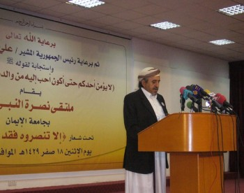 الشيخ صادق يلقي كلمة خلال مشاركته في ملتقى نصرة النبي الكريم يوم 26 فبرار 2008