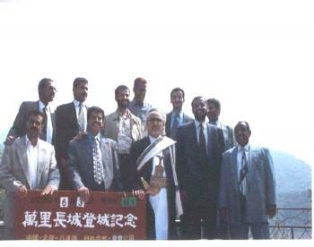 الشيخ عبد الله عند سور الصين العظيم ومعه الوفد البرلماني المرافق أثناء زيارته البرلمانية للصين في يونيو 1999م